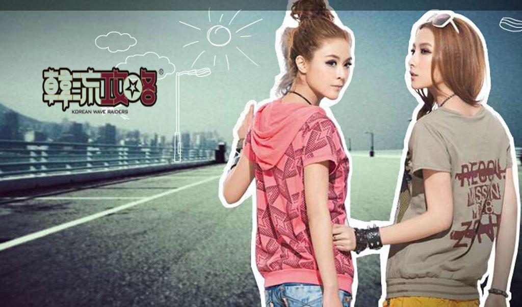 韩流攻略Fashion Strategy