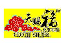 天赐福鞋业品牌