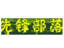 先锋部落xianfengbuluo