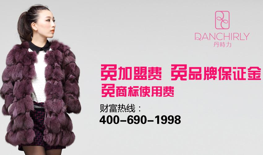 丹时力 danchirly