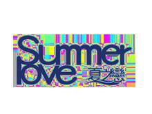 夏之恋SUMMER LOVE