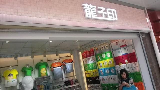 龙子印店铺展示