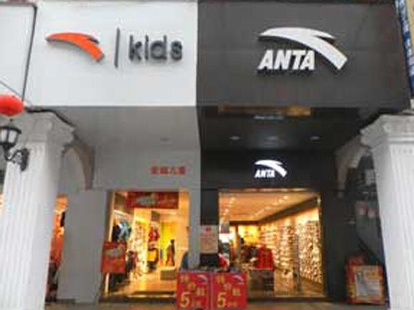 【实图】安踏童装店面形象设计_安踏童装专卖店橱窗