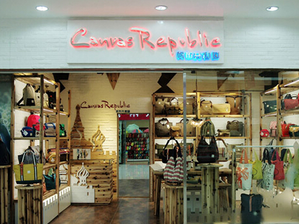 帆布共和国店铺展示