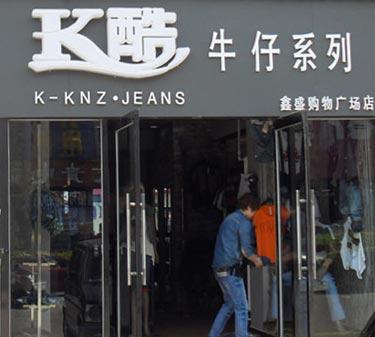 K酷牛仔店铺展示
