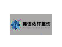 韩语依轩女装品牌