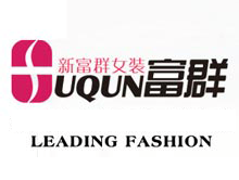 新富群女装女装品牌