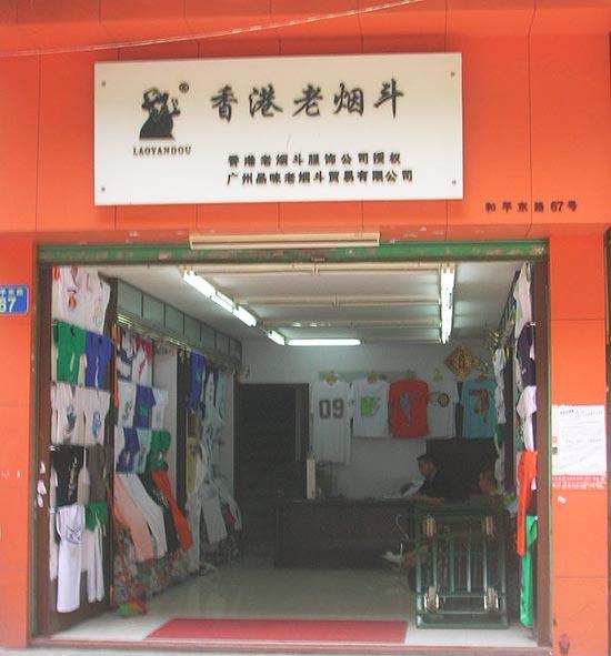 香港老烟斗店铺展示