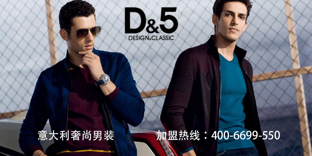 迪伍D&5