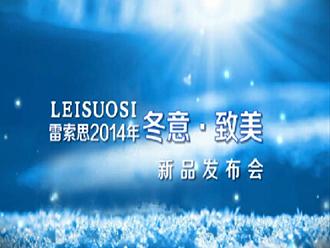 LEISUOSI(雷索思)女装2014秋冬走秀