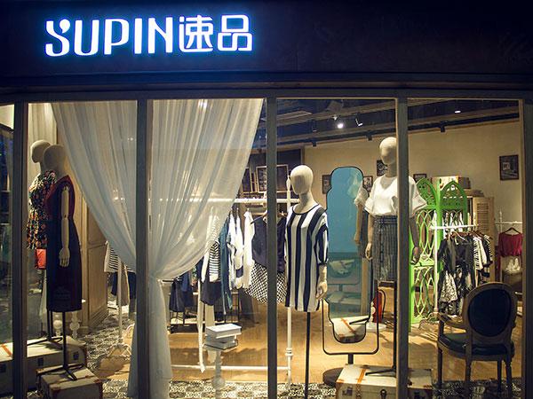速品SUPIN广州乐峰广场店形象图