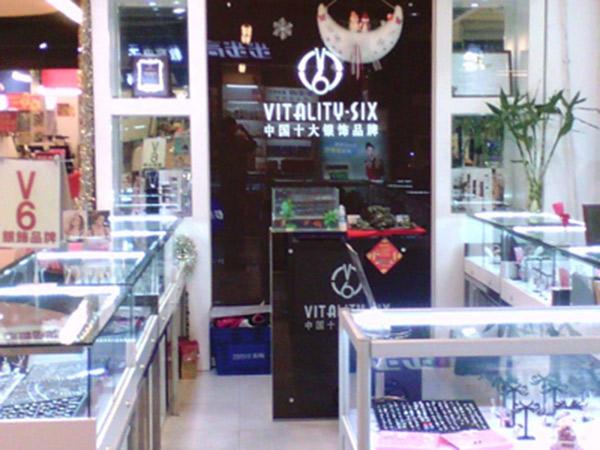 V6店铺展示