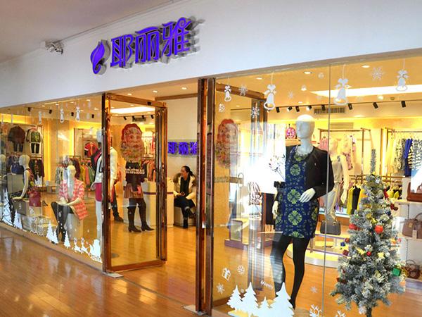 耶丽雅女装店铺展示图