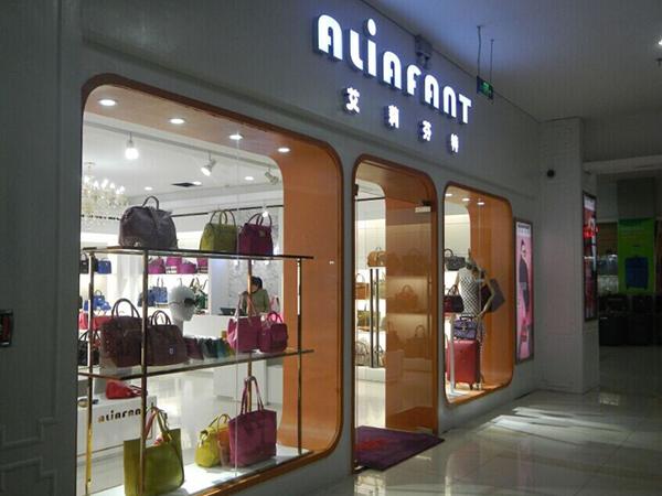 艾莉芬特ALIAFANT店铺图