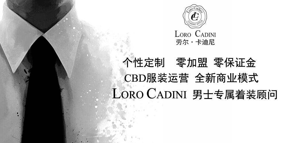 劳尔• 卡迪尼LORO CADINI