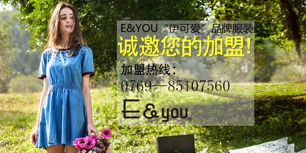 E&you e&you
