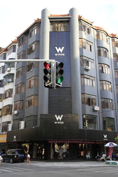 W-FIVE(英迪斯格)男装店1