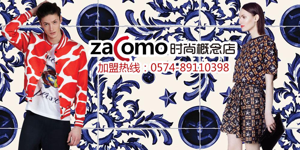 尚科莫zacomo