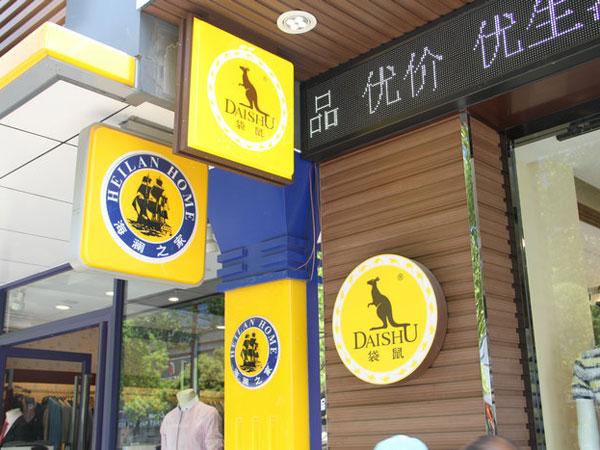 袋鼠DaiShu专卖店