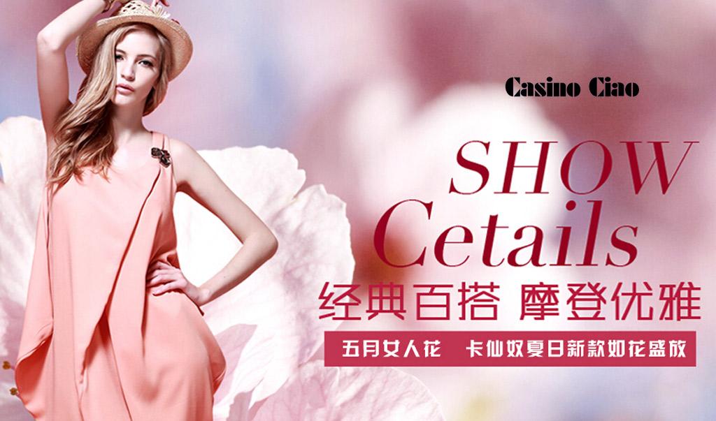 卡仙奴Casino Ciao