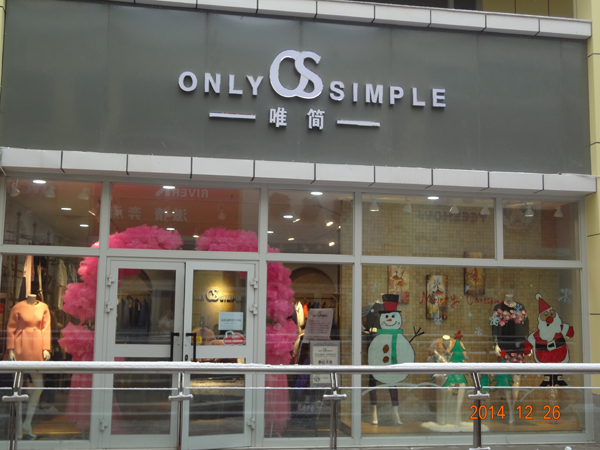 ONLY SIMPLE新疆塔城