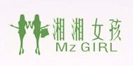 湘湘女孩MZGIRL