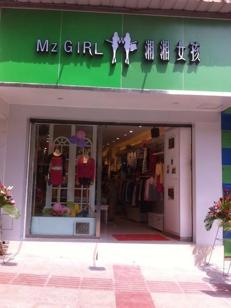 湘湘女孩店铺展示