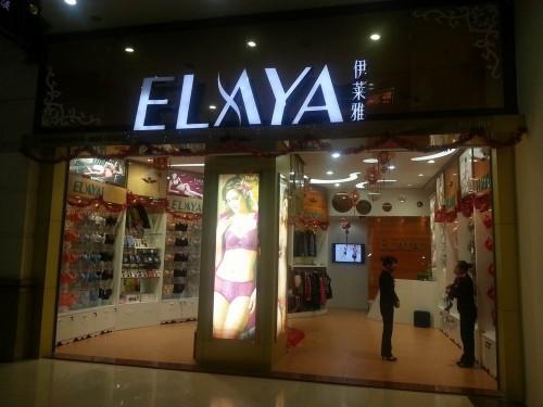 伊莱雅店铺展示