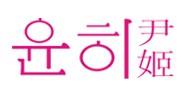 尹姬内衣品牌