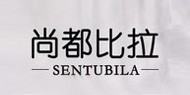 广州尚都比拉服装有限公司