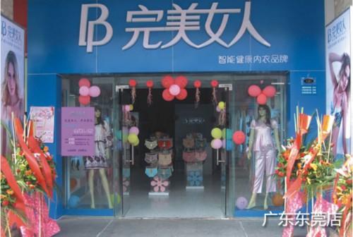 完美女人店铺展示