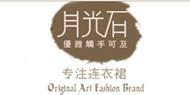 月光石女装品牌