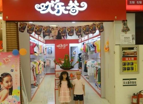 欢乐谷店铺展示