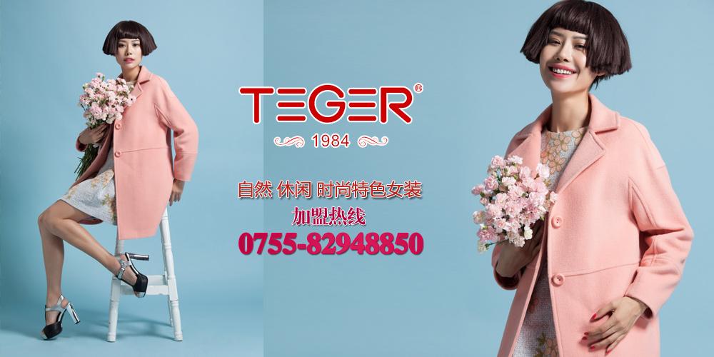 泰格TEGER