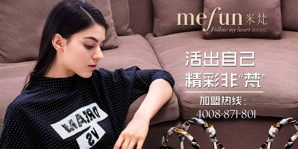 米梵mefun