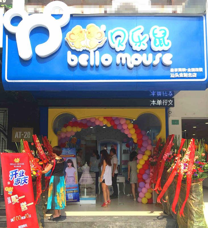 贝乐鼠专卖店