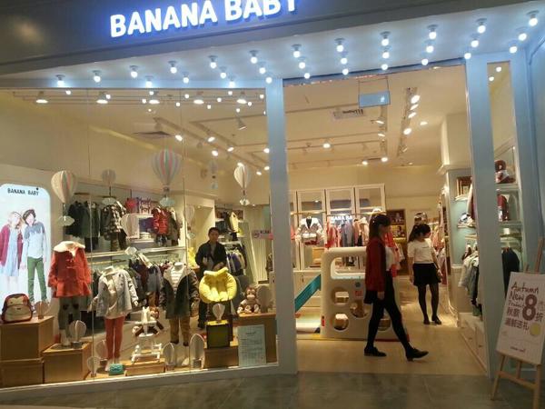 BANANA BABY童装专卖店