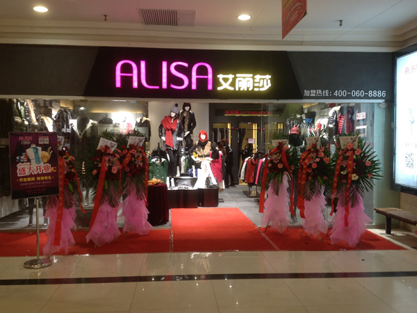 艾丽莎服装专卖店