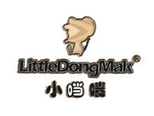 小当唛littledongmak