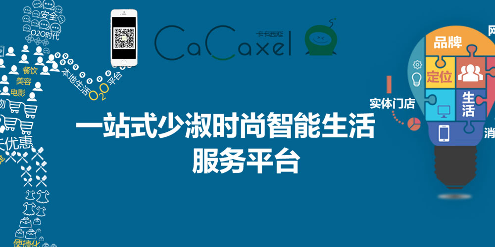 卡卡西恋CaCaXel