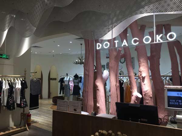 DOTACOKO店铺展示