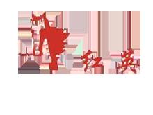 红英女装品牌
