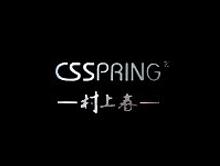 村上春CSSPRING