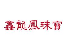 鑫龙凤珠宝首饰品牌
