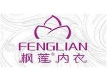 FENGLIAN内衣品牌