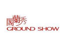 阁兰秀GROUND SHOW