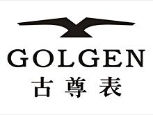 古尊GOLGEN