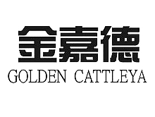 金嘉德GOLDEN CATTLEYA