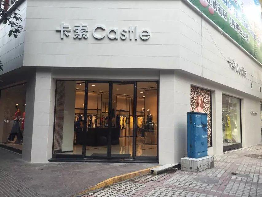 卡索castle店面图