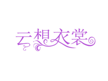 云想yunxiang